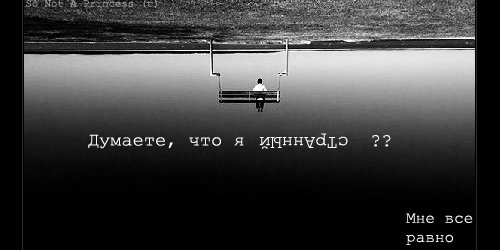 мне не хочется: