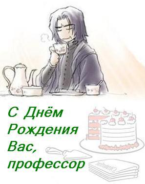 С днем рождения для профессора