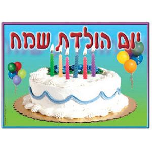 Поздравления с днем рождения на иврите картинки