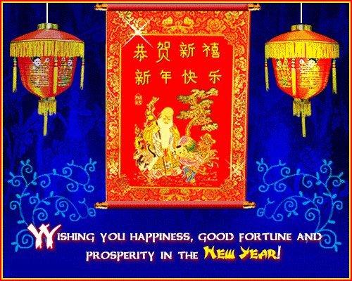 Пожелания на новый год по китайски