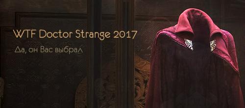 WTF Doctor Strange 2017