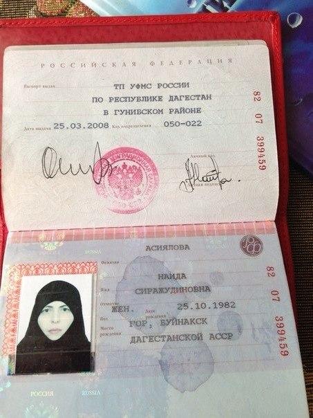 фото паспорта террористки из волгограда